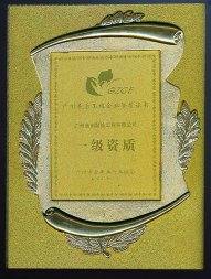 十(shi)年沉澱︰一級(ji)資質證書